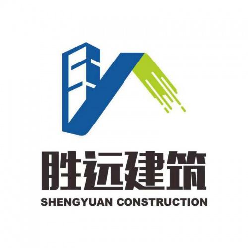 陕西胜远建筑工程有限公司