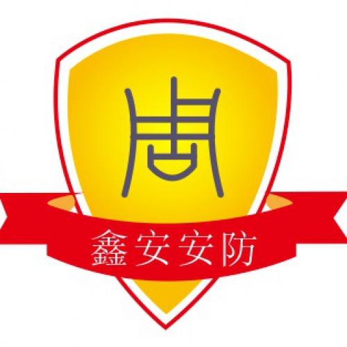 宝鸡市鑫安安防科技有限公司