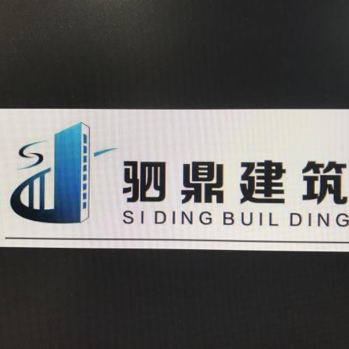 陕西驷鼎建筑工程有限公司
