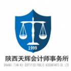 陕西天辉会计师事务所有限责任公司