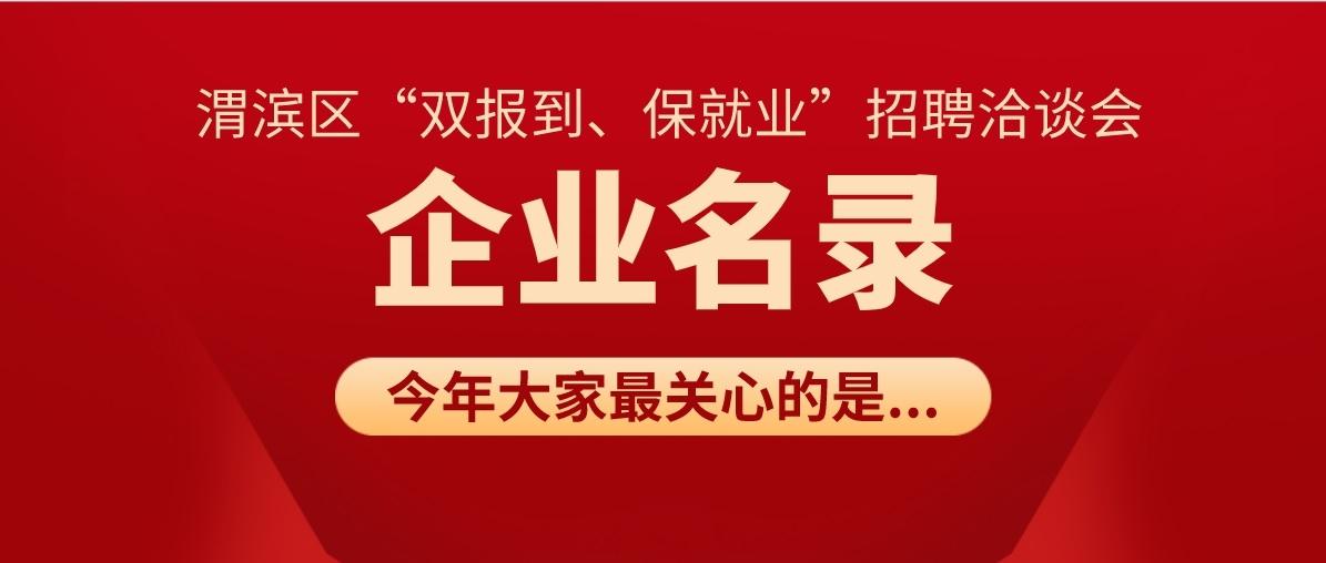 """渭滨区""""双报到、保就业""""招聘洽谈会企业名录"""
