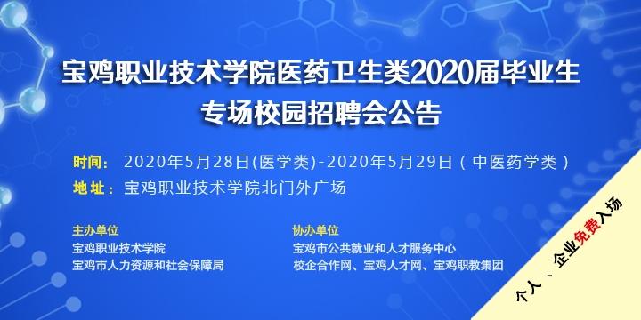 宝鸡职业技术学院医药卫生类2020届毕业生专场校园招聘会公告