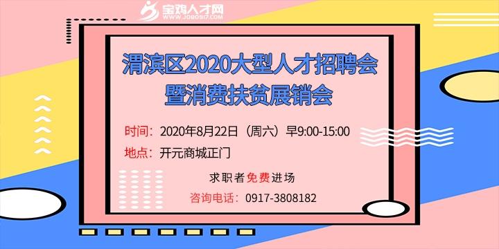 渭滨区2020