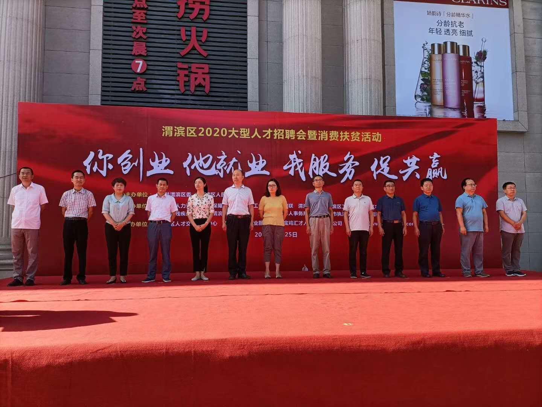 8月25日开元广场招聘会圆满成功