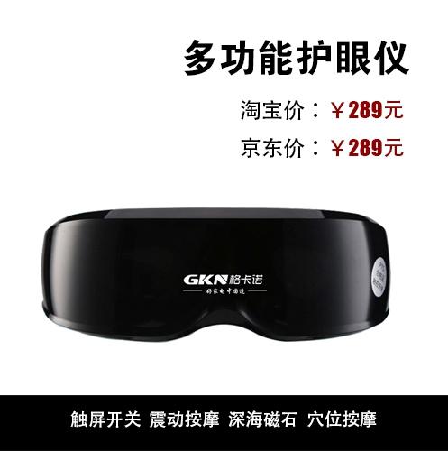 多功能护眼仪