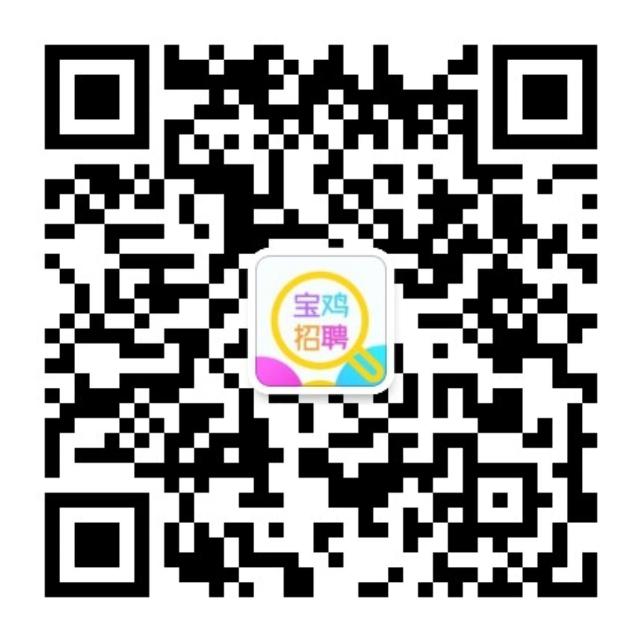 宝鸡招聘信息微信公众号.jpg